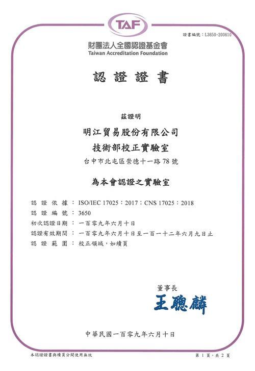 TAF實驗室認證證書(中文)_頁面_1