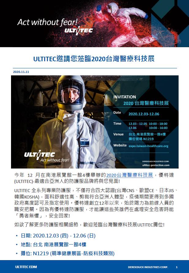 2020-德瑞格台灣醫療科技展展覽邀請函