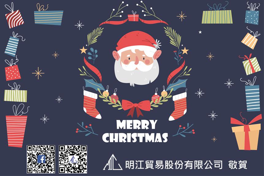 2020聖誕節賀卡-MTC