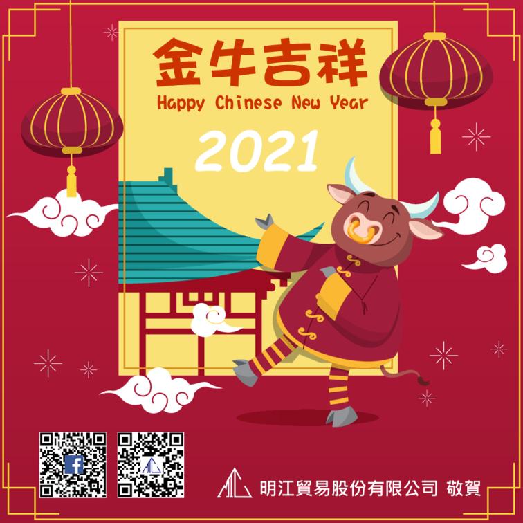 2021新年賀卡-MTC_opt
