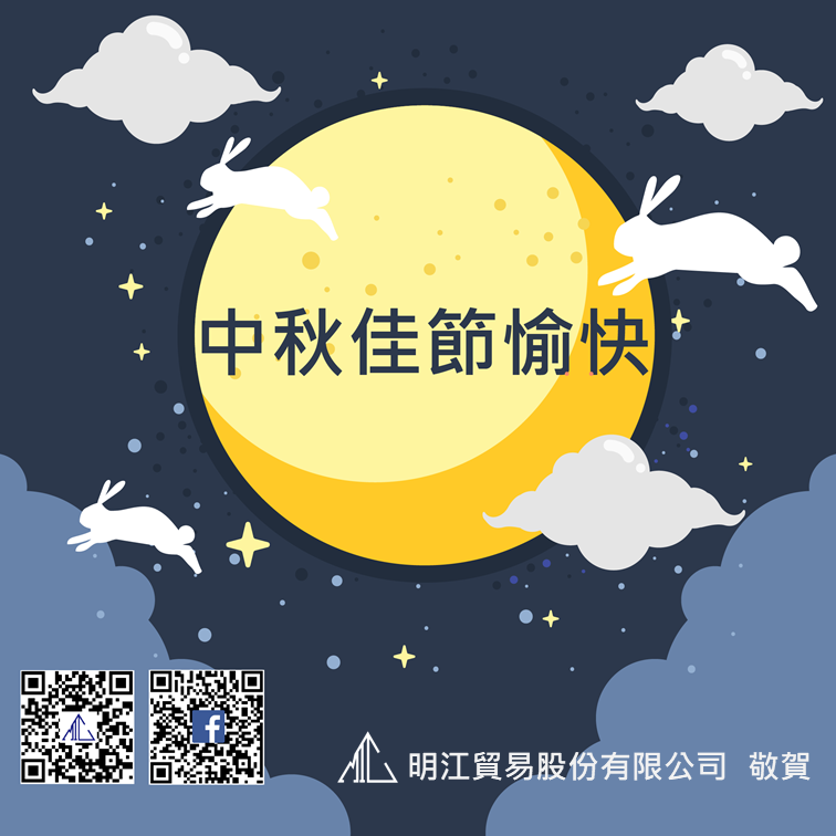 2021中秋節賀卡-MTC