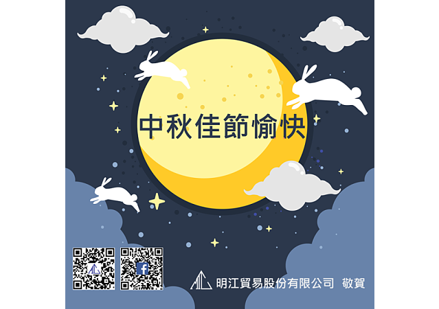 Mid-Autumn Festival Greeting from MTC