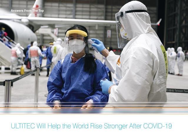優特達將協助重振新冠疫情後的世界