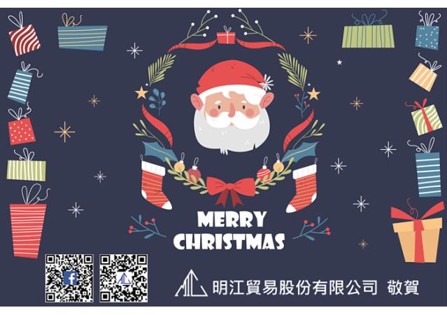 明江公司預祝各位聖誕節快樂