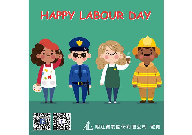 明江公司預祝大家勞動節快樂